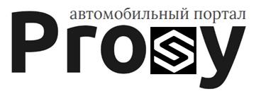 Prosy — автомобильный портал